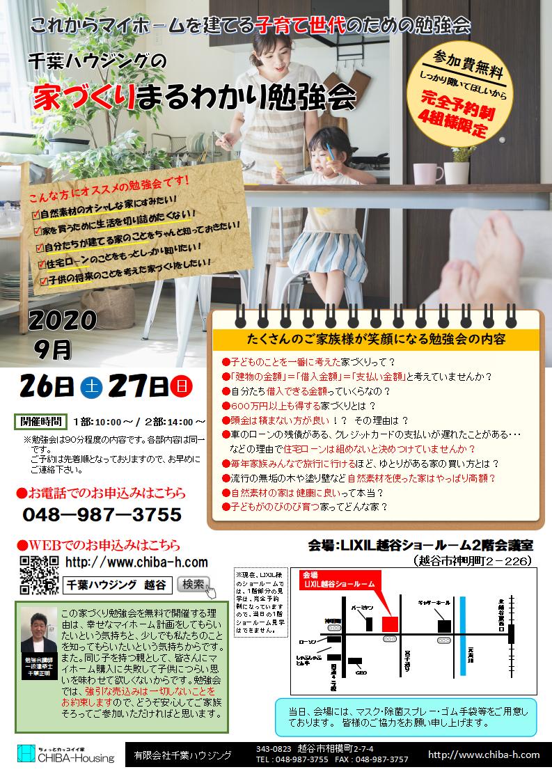 勉強会チラシ2020.09.26・27(表).png