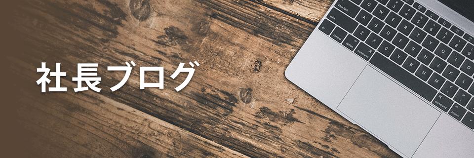 埼玉県越谷市の注文住宅・新築戸建てを手がける工務店の千葉ハウジングブログ
